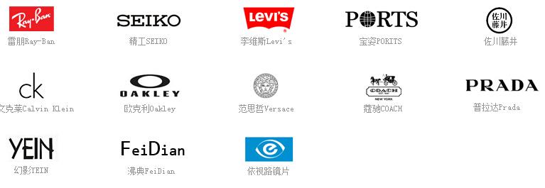 亿超和知名的眼镜行业品牌合作