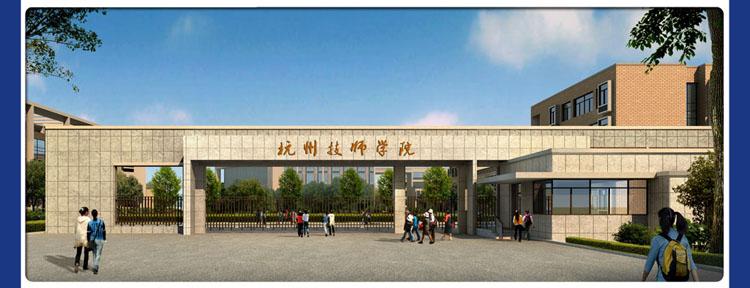 东省技师学院_亿超眼镜携手浙江省第九届电子商务大赛走进杭州技师学院