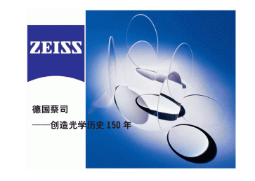 豪雅镜片标�_镜片影响到配戴的舒适度;如今镜片行业大部分被依视路,豪雅,蔡司和