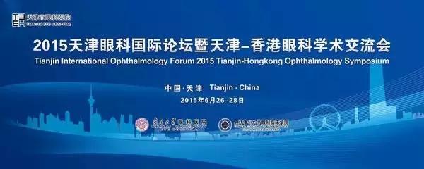 2015天津眼科国际论坛即将召开