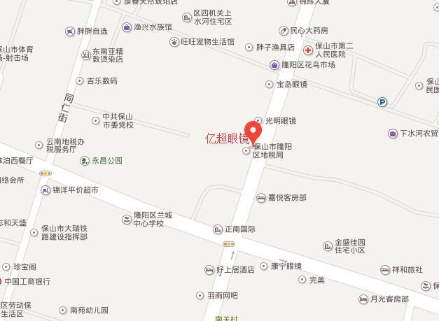 亿超眼镜云南保山隆阳区店