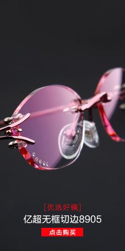 凤司h文_亿超眼镜网-网上配镜放心品牌,专注配镜,全国连锁线下实体店