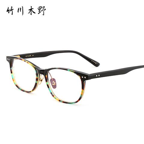 竹川木野 Z1670 男女通用 眼镜框 C3玳瑁