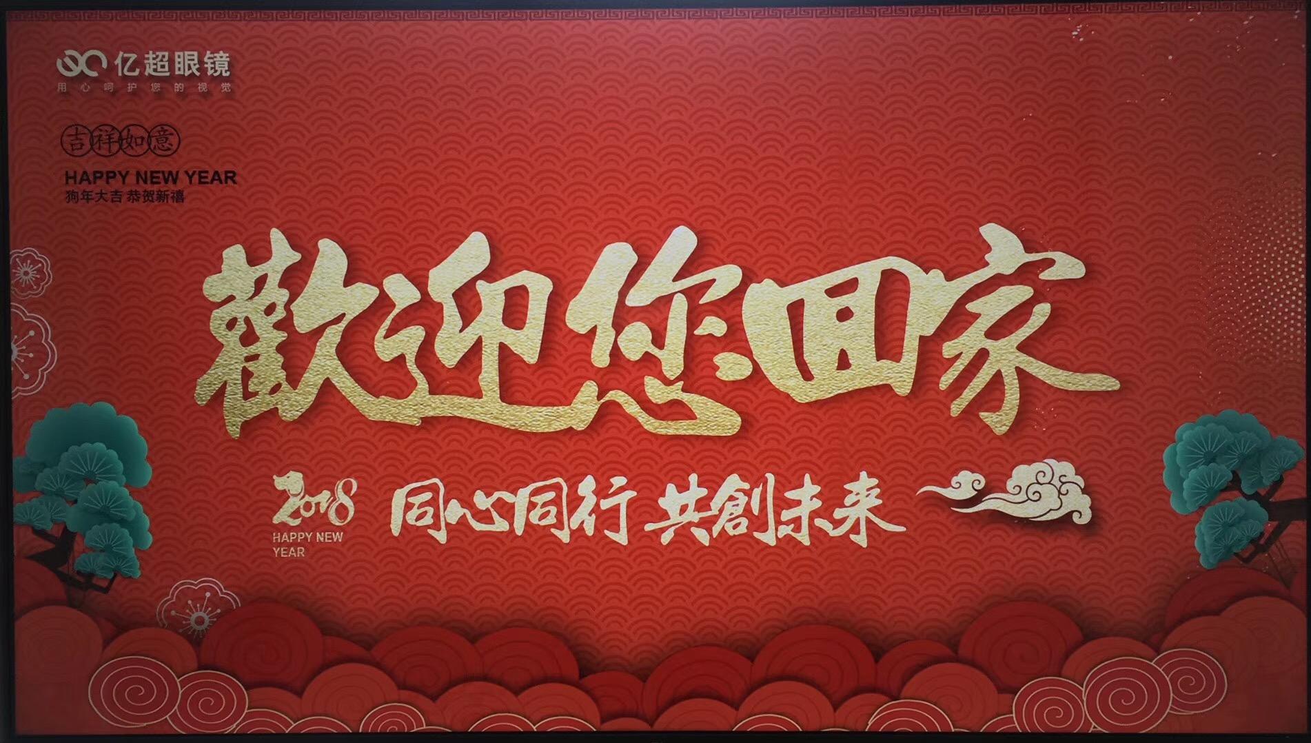 全国各地加盟商千里迢迢奔赴杭州参加亿超眼镜跨年晚会