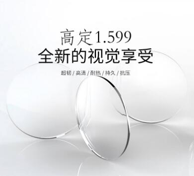 亿超高定1.599超薄非球面双效防护树脂片
