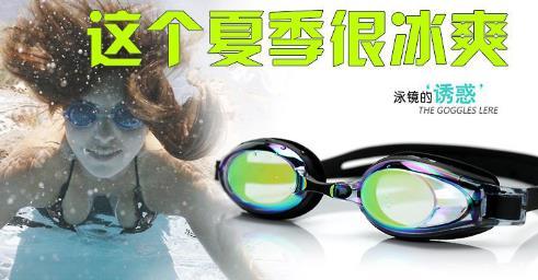 如何选购游泳眼镜