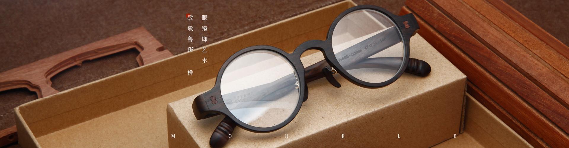 MODELE男女通用眼镜框12291 CB沉贵宝木