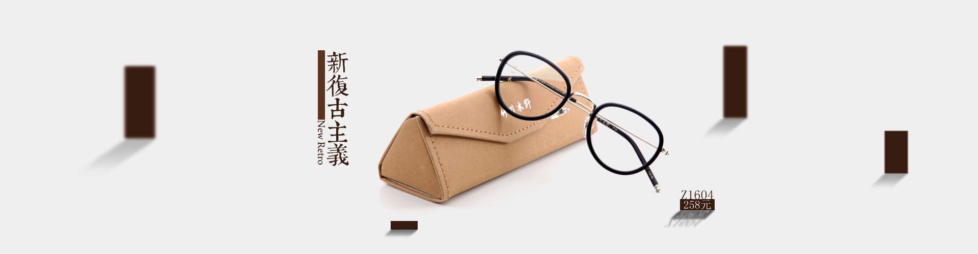 热卖眼镜架Z1604