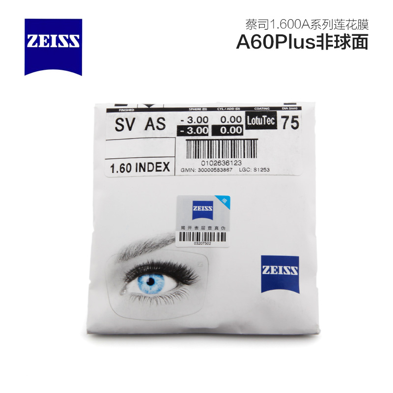 蔡司 1.600A系列 A60Plus 非球面莲花膜