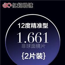 亿超 1.67 非球面 12度镜片