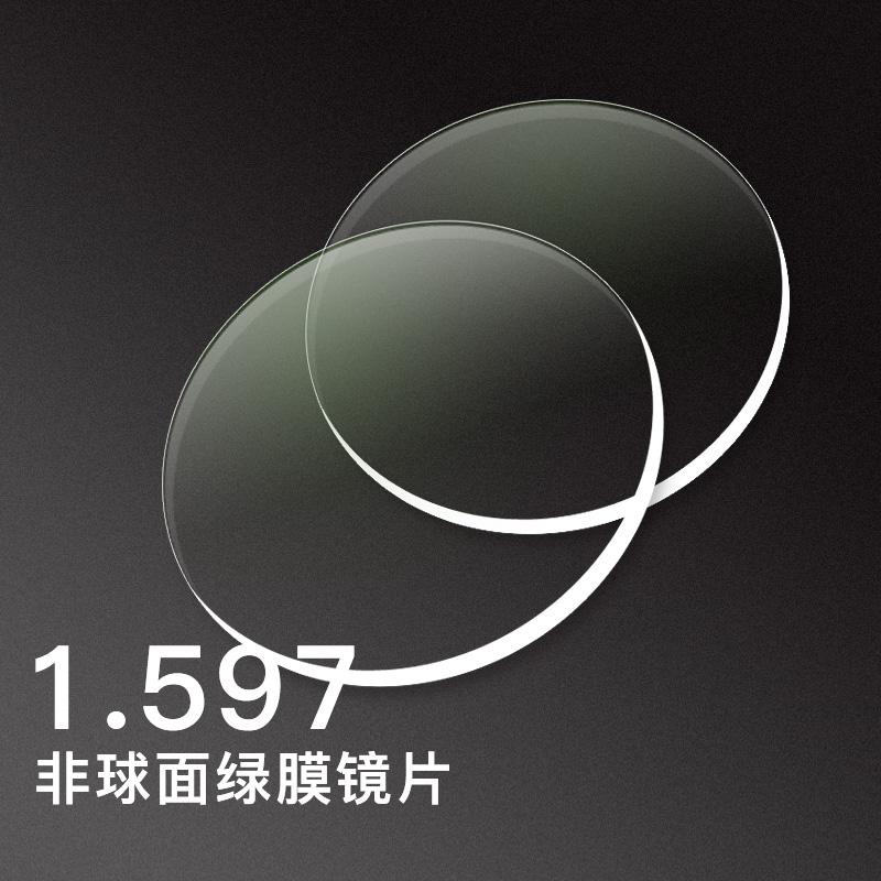 亿超阳光少年1.597防蓝光镜片