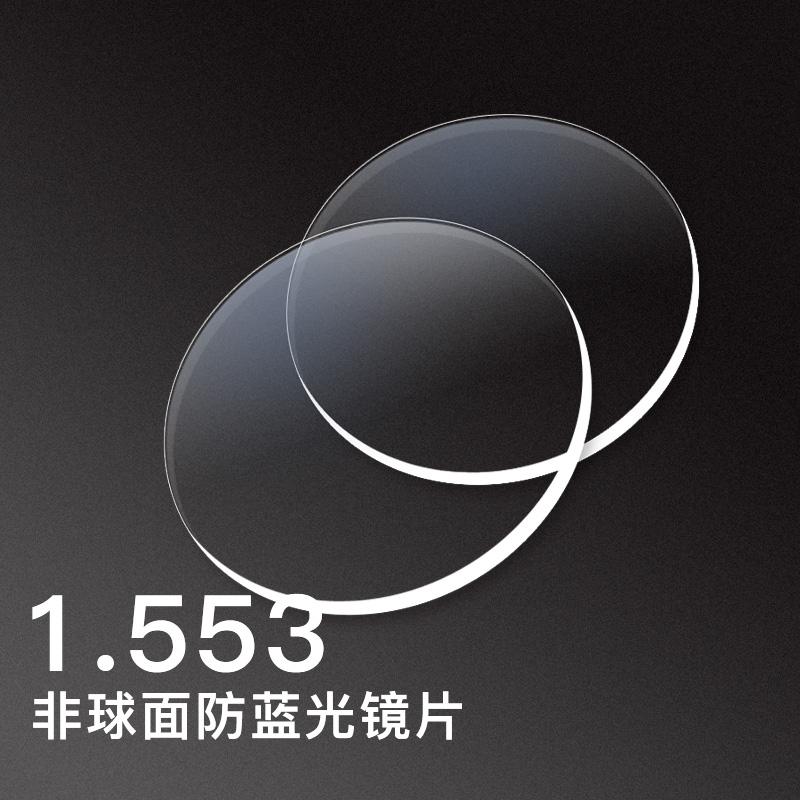 亿超1.553现代数码镜片