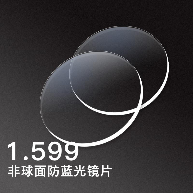 亿超1.599现代数码镜片