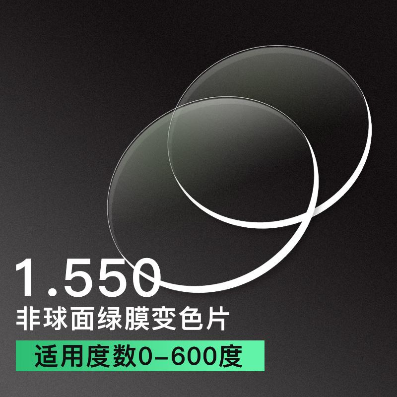 亿超卓效变色1.550中折非球面变色镜片