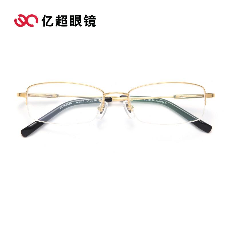 亿超眼镜近视男款半框男纯钛超轻眼镜架男大脸方框光学配眼睛1060