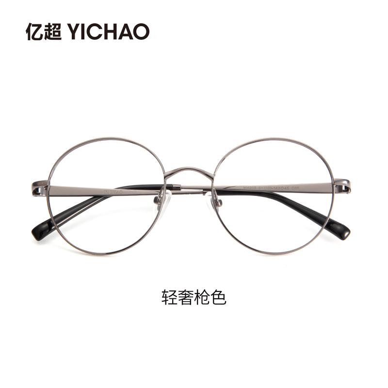 亿超 合金 全框眼镜框 枪色 潮流男女通用  W4905C5