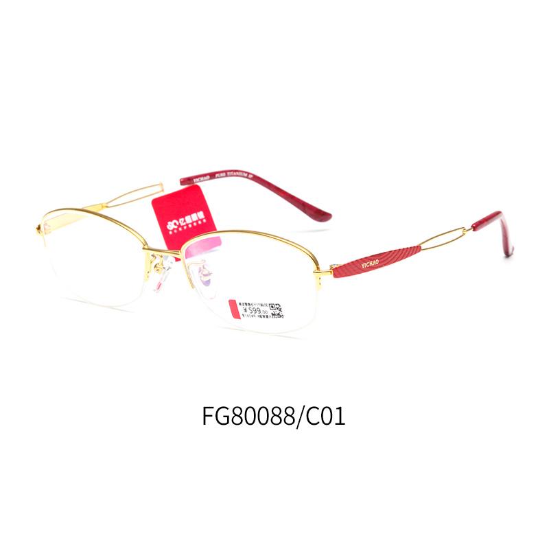 亿超钛FG80088女士商务眼镜架 经典商务款半框