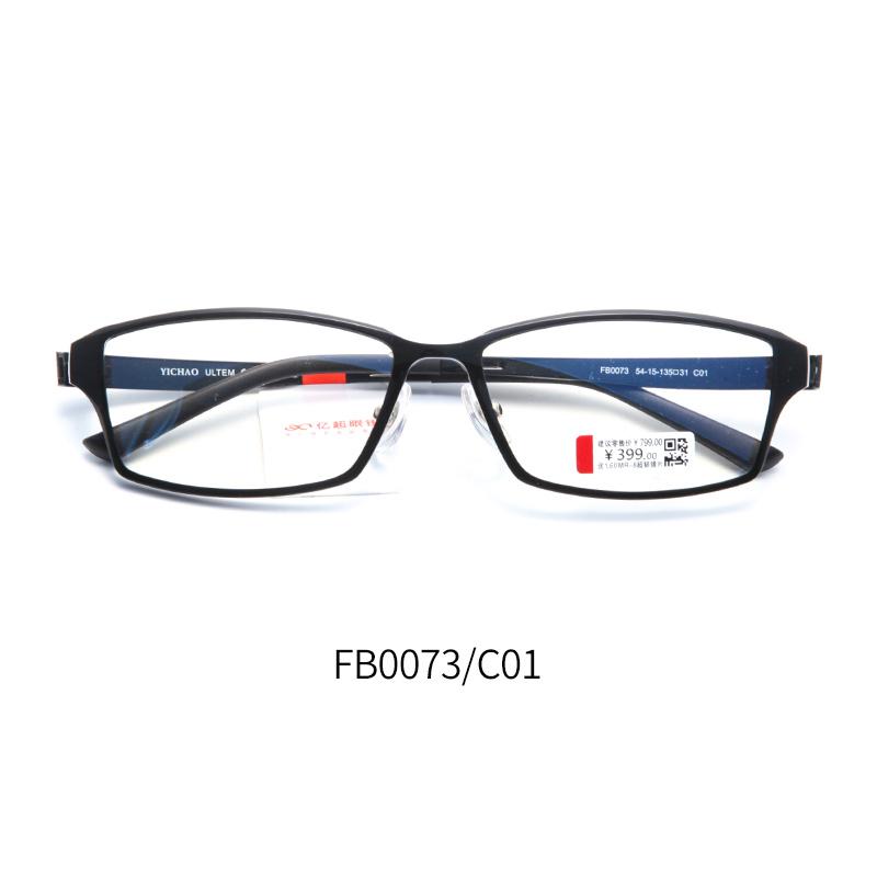 亿超钨碳FB0073超轻眼镜框 男女同款眼镜框