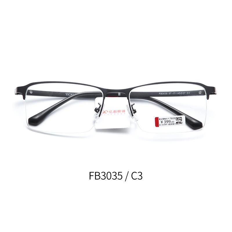 亿超合金+钨碳FB3035半框男士商务眼镜框枪色