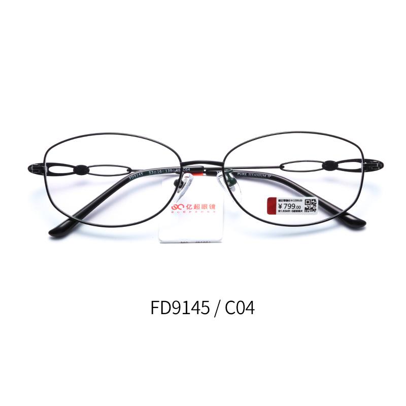 亿超钛FD9145全框女士近视眼镜架