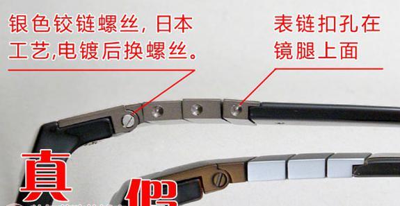 五个鉴别夏蒙Z钛眼镜框的技巧