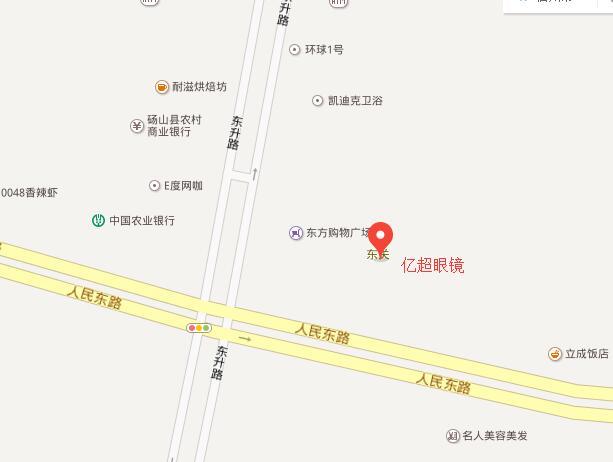 亿超眼镜安徽砀山县店基本信息:
