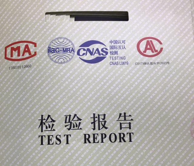 亿超眼镜通过国家眼镜产品质量监督检验中心检验