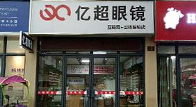 闲林山水店