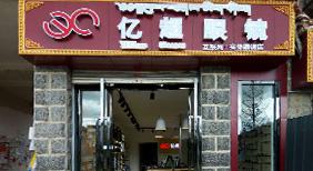 香格里拉店