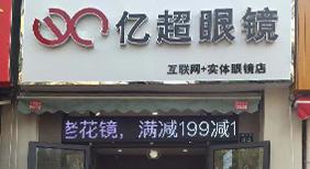 蒋村花园店